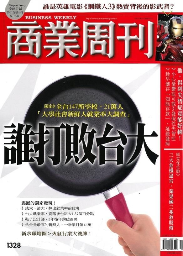 20130507_商業周刊封面
